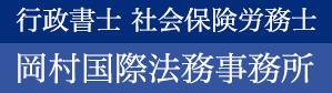 社会保険労務士 岡村正人